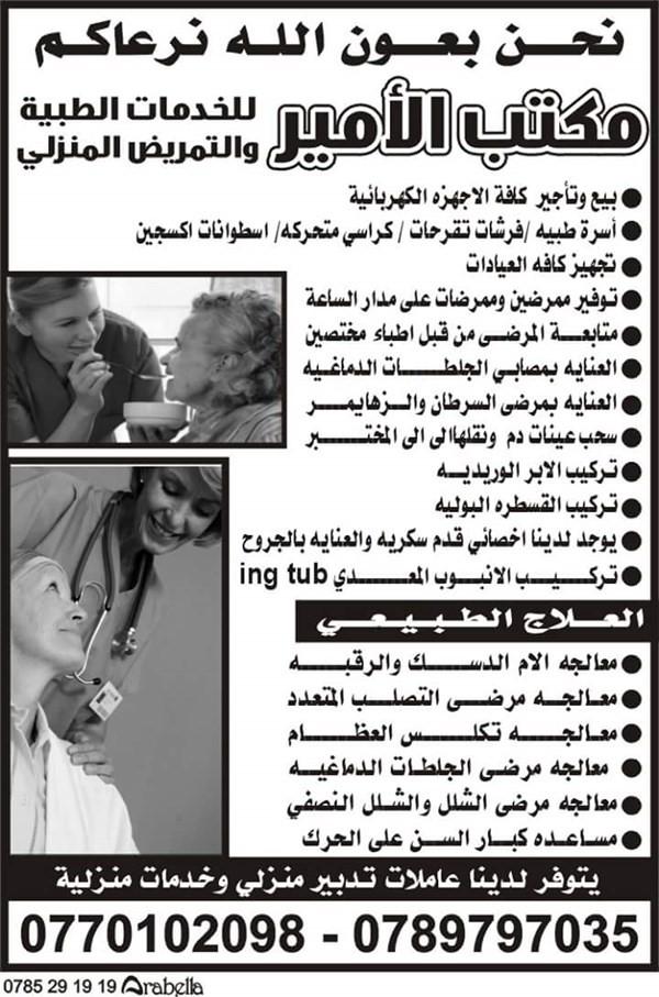 خدمات طبيه و تمريض منزلي